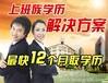 上海硕士学位博士学位培训在职研究生培训