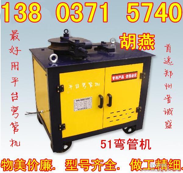 黄山高性能电动平台弯管机价格