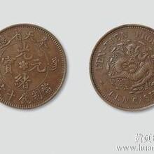 北京古钱币拍卖公司古钱币鉴定图片