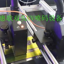 二维码喷码机,深圳UV喷码二维码,二维码喷码机厂家