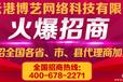 小投资大回报博艺网络电话