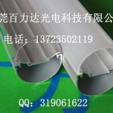 LED日光灯外壳LED灯管配件