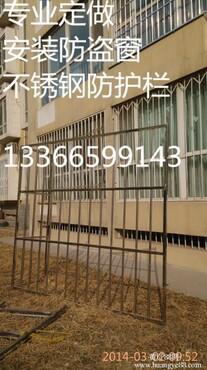 朝阳安贞潘家园安装不锈钢防盗窗防盗门阳台安装防护网防盗栏_安