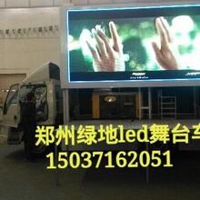 贵州led移动广告宣传车移动led电视广告车w