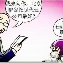 北京公积金代办代发工资代缴个税档案补材料