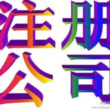 上海注册公司如何办理进出口权上海誉富企业登记代理图片