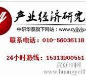 中国-视频监控设备行业市场专项调研与投资商机研究报告2014-2020年