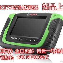 博世KT770/博士金德柴油车诊断仪博世检测设备/双CPU使产品运行更加稳定,快速