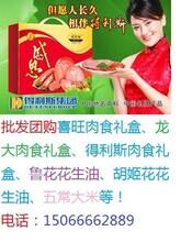济南礼品团购胡姬花花生油5l、鲁花花生油5S一级压榨
