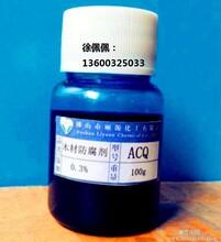 CCA/ACQ木材防腐剂图片