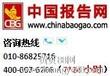 中国食品酸度调节剂行业市场调查与投资方向研究报告2014-2019