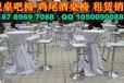 海南海口三亚博鳌酒吧桌椅租赁鸡尾酒桌椅租赁