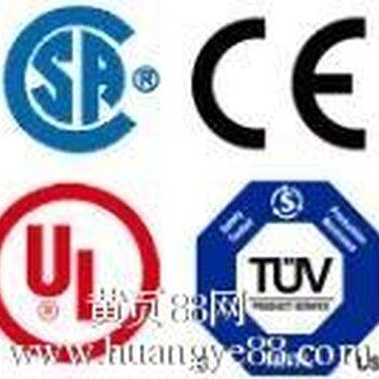 车载DVD办理CE认证/加湿器ROHS认证海祺检测发证