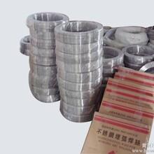 西漳特种钢丝厂不锈钢自动焊丝报价常州不锈钢自动焊丝