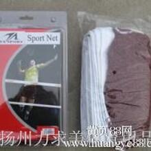专业的丙纶羽毛球网江苏省特色的丙纶羽毛球网供应图片