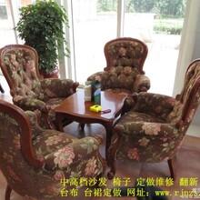 北京剧院椅子套客厅沙发套别墅沙发翻新餐椅换面椅子套