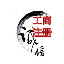 上海注册公司2015三证合一公司注册代理图片