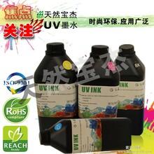 供应led-uv固化墨水