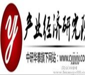 中国视频监控设备行业市场竞争格局及投资盈利研究报告2014-2019年