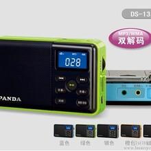 熊猫插卡音响收音机DS-131数码播放器