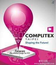 2018年台北电脑展