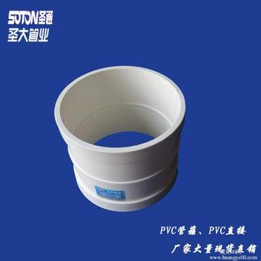 山东圣大厂家供应PVC排水管箍110直接管件现货直销 -PVC排水管材