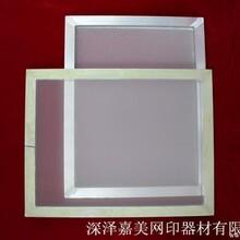 丝印网框图片