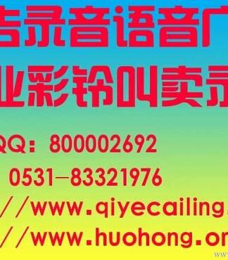 【十一国庆节门店门面促销广告宣传录音_促销广告宣传录音报价|图片