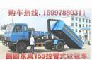 程力垃圾车厂家概述拉臂式垃圾车