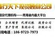 青海工商注册代理专项审批公司变更验资开户