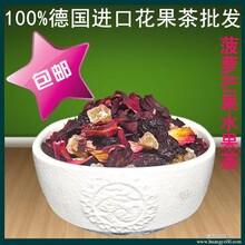 供应绝对正宗100%纯天然绝无添加剂德国进口花果茶好的花果茶图片