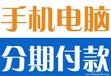 重庆石桥铺办理手机分期付款要哪些东西怎么办理-手机通讯