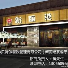 茶餐厅品牌指导投资装修开店,策划茶餐厅投资经营发展