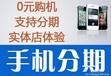 杨家坪办理手机分期付款需要哪些东西哦-苹果6-手机通讯