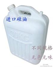 进口硅油跑步机硅油二甲基硅油耐高温硅油图片