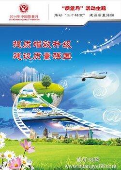 重庆2014年质量月海报质量月挂图质量宣传画