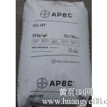 PCApec®1895德国拜耳