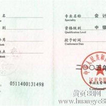 中级会计师�_甘井子辽宁省会计考试培训具有品牌的中级会计师考试培训就在大连