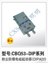 厂家超低价批发供应优质粉尘防爆电磁启动器,一件起批