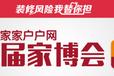 哈尔滨瓷砖-哈尔滨家家户户网家博会