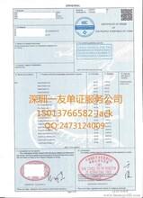 Duang!深圳低价源头速办原产地证ECO/FA/FB/FE/FF/FI/FS