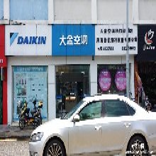海南大金中央空调海南总代理海口唯一家的专卖店