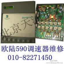 欧陆590直流调速器维修北京欧陆590主板维修百分百修复天浦正达