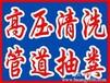 慈溪龙山镇专业管道疏通价格实惠