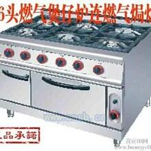 商用英联斯特六头节能燃气煲仔炉厂家批发厨房炊事设备煲仔炉