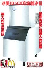冰美ID500方块制冰机出厂价格酒店厨房设备商用制冰机刨冰机