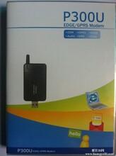 99元出销最稳定快速P300U上网卡EDGE/GSM调制解调器图片