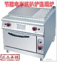 节能炊事设备扒炉厂家批发商用台式电半坑扒炉炊事行业专用铁板烧设备
