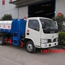 天津5立方环卫垃圾车报价