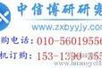 中国有机化工原料行业市场现状调研及投资前景趋势研究报告2014-2020年(战略版)